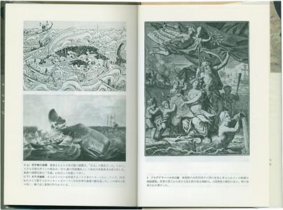 鯨と捕鯨の文化史[image3]