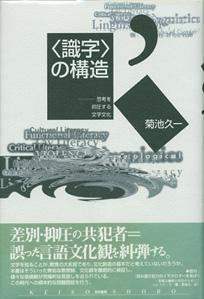 〈識字〉の構造  思考を抑圧する文字文化