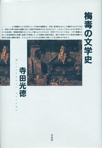 梅毒の文学史