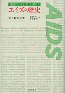 エイズの歴史