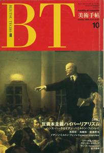 美術手帖 1989年10月号