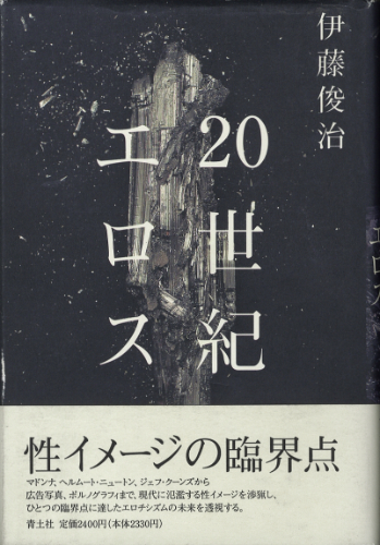 20世紀エロス