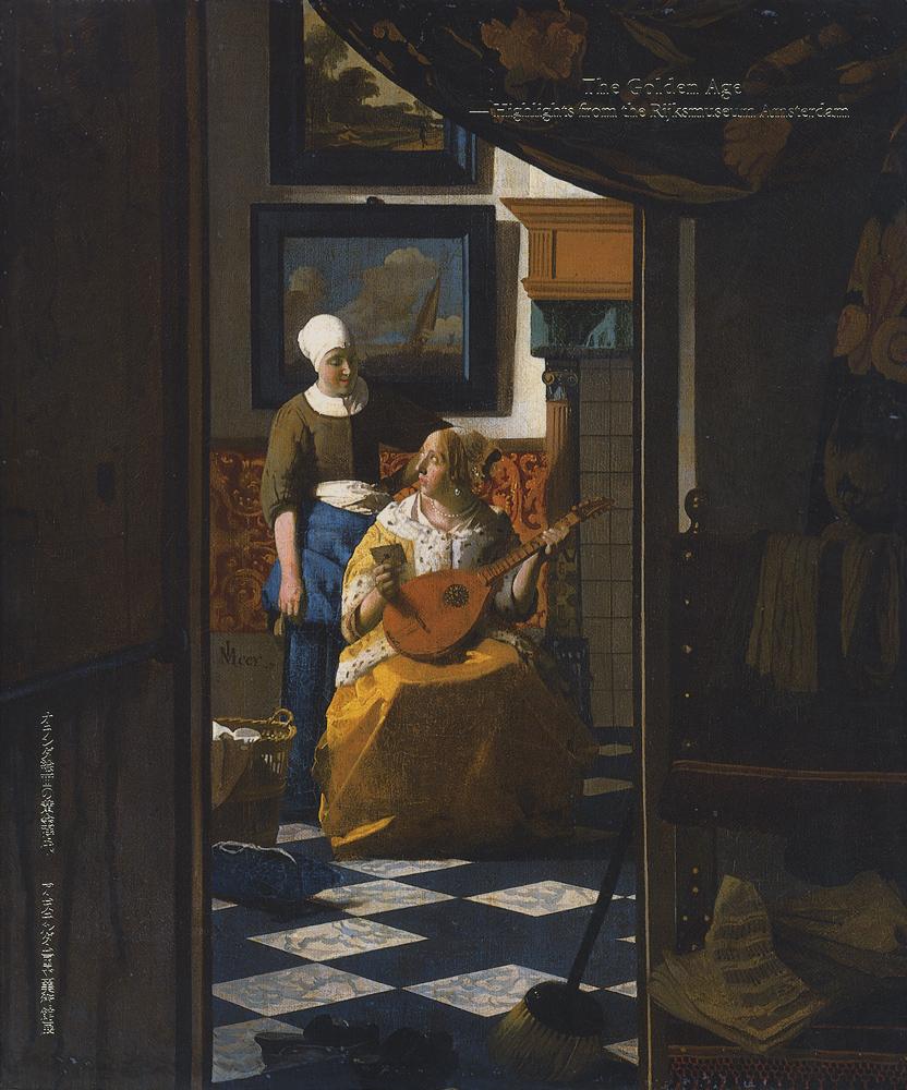 オランダ絵画の黄金時代 アムステルダム国立美術館展図録