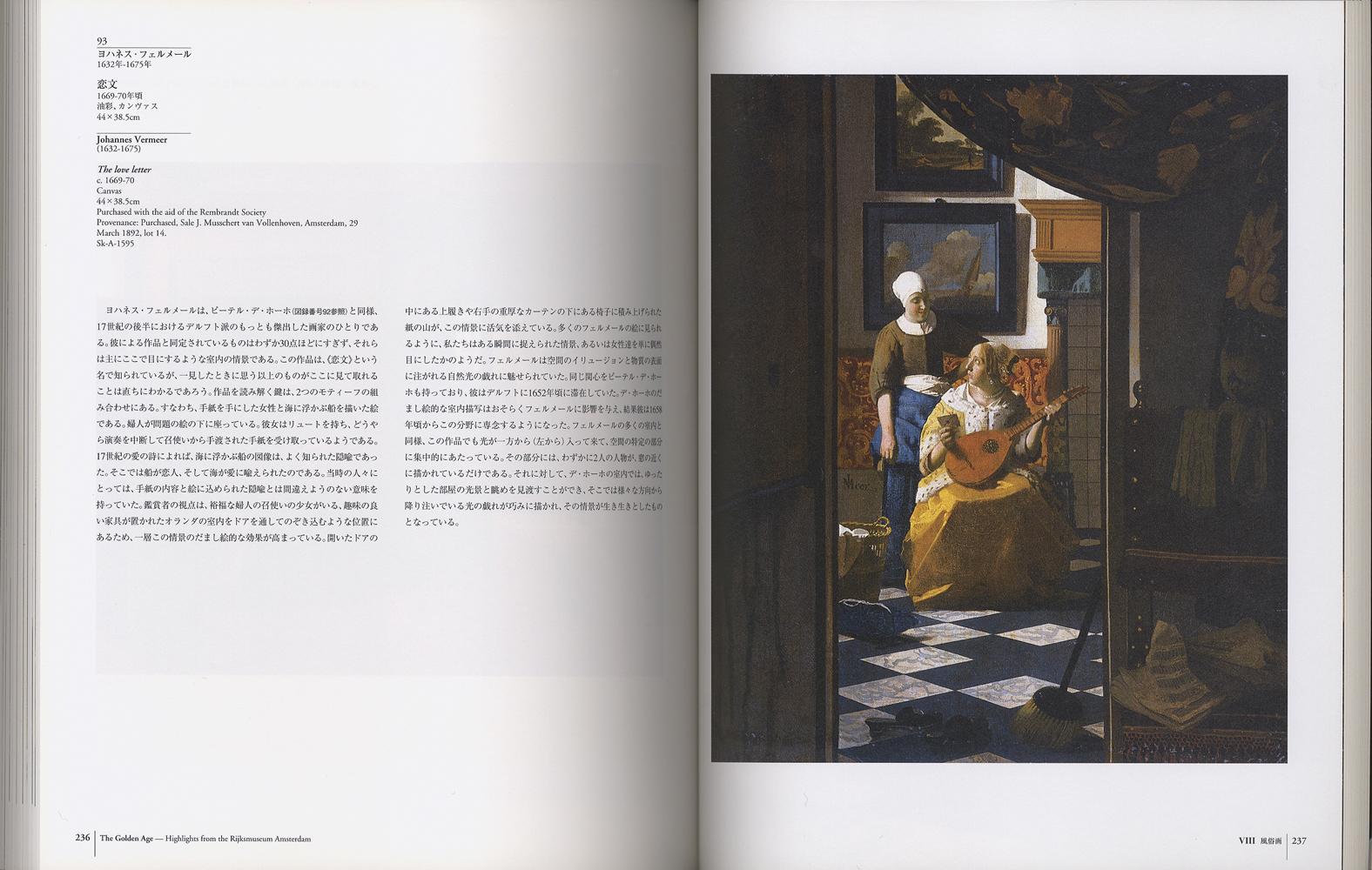 オランダ絵画の黄金時代 アムステルダム国立美術館展図録[image5]