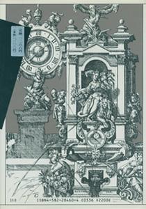 マニエリスム都市 シュトラスブルクの天文時計[image2]