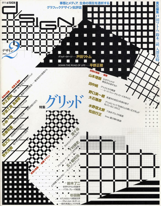 季刊 d/SIGN デザイン no.2