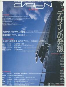 d/SIGN 季刊デザインNo.9[image1]