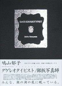 ダゲレオタイピスト DAGUERREOTYPIST / 銀板写真師