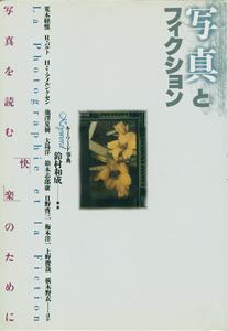写真とフィクション 写真を読む「快楽」のために
