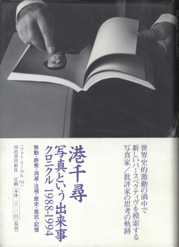 写真という出来事 クロニクル 1988‐1994
