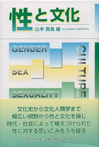 性と文化[image1]
