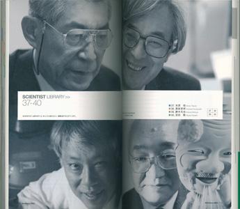 Biohistory 2003 生命誌2003 37-40[image3]
