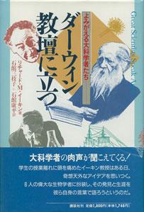 ダーウィン教壇に立つ よみがえる大科学者たち