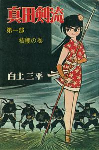 真田剣流 全3冊