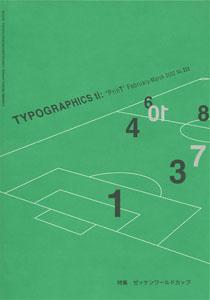 Typographics ti : タイポグラフィックス ティー 第223号 February-March 2002