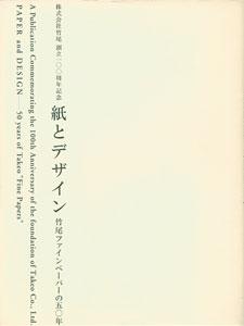 紙とデザイン 創立100周年記念/竹尾ファインペーパーの50年