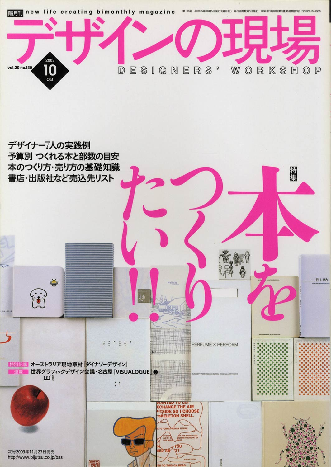 デザインの現場 DESIGNERS' WORKSHOP VOL.20 NO.130[image1]