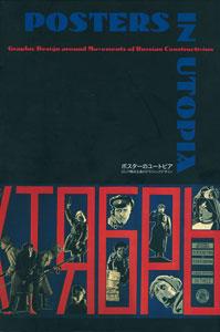 ポスターのユートピア ロシア構成主義のグラフィックデザイン:サンクトペテルブルグ ロシア国立図書館所蔵