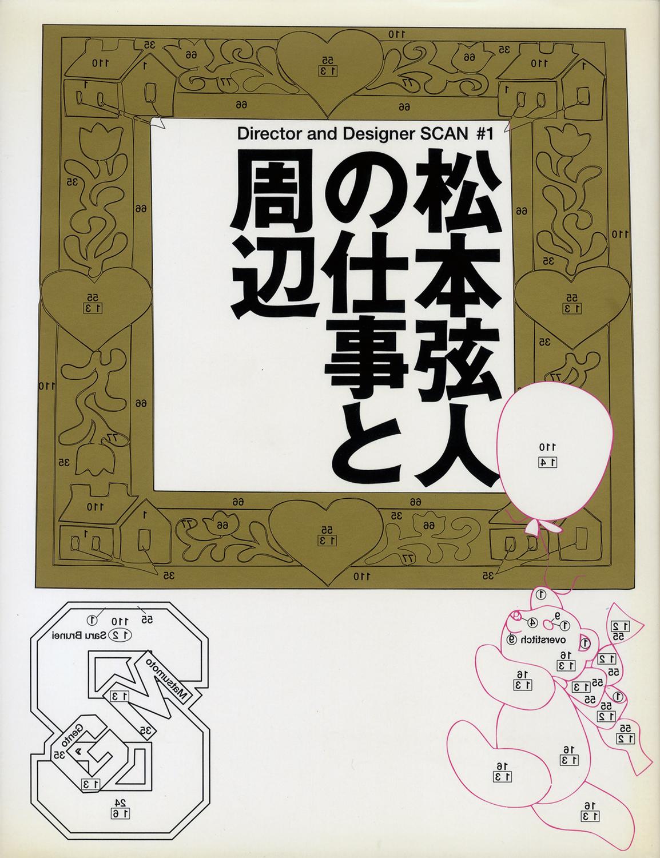 松本弦人の仕事と周辺 Director and Designer SCAN #1[image1]