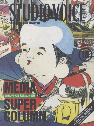 STUDIO VOICE MULTI-MEDIA MIX MAGAZINE/スタジオ・ボイス 1990年10月号 VOL.178