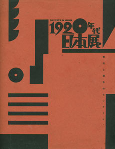 1920年代・日本展 都市と造形のモンタージュ/1920'S IN JAPAN