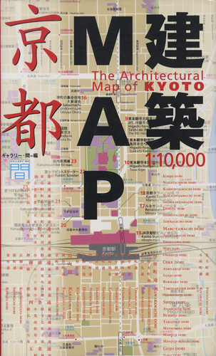 建築MAP京都 The Architectural Map of Kyoto