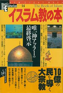 イスラム教の本 唯一神アッラーの最終啓示