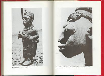 アフリカの魂を求めて[image3]
