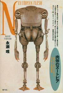 肉体のヌートピア ロボット、パワード・スーツ、サイボーグの考古学