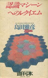 認識マシーンへのレクイエム 週刊本 THE WEEKLY FLUCTUANT BOOK 21