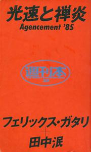 光速と禅炎 agencement'85 週刊本 THE WEEKLY FLUCTUANT BOOK 35