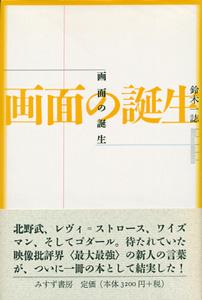 画面の誕生[image1]