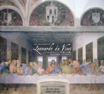 レオナルド・ダ・ヴィンチが遺した宝物 The Treasures of Leonardo da Vinci