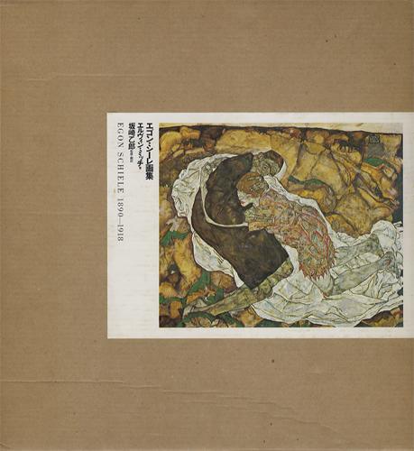 エゴン・シーレ画集 1890-1918