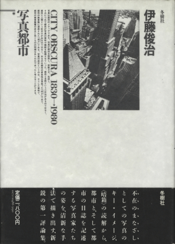 写真都市 City Obscura 1830-1980