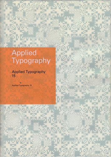日本タイポグラフィ年鑑 2005 Applied Typography 15