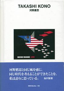 TAKASHI KONO 河野鷹思 ggg Books 63(スリージーブックス) 世界のグラフィックデザイン 63