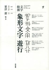 象形文字 遊行 文字始源