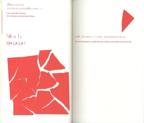 かけら KAKÉRA HISTOIRE D'UN PETIT MORCEAU[image2]