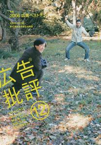 広告批評 310号/2006年12月号