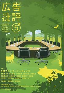 広告批評 314号/2007年5月号