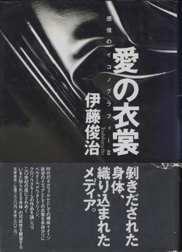 愛の衣裳 感情のイコノグラフィーII[image1]
