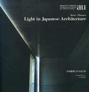 a+u Architecture and Urbanism 建築と都市/1995年6月臨時増刊号