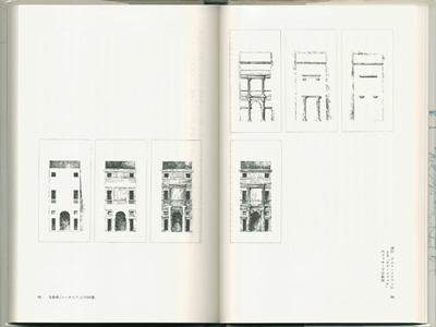 建築の現代思想 ポストモダン以後のパラダイム[image3]