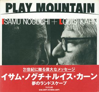 PLAY MOUNTAIN イサム・ノグチ+ルイス・カーン/夢のランドスケープ