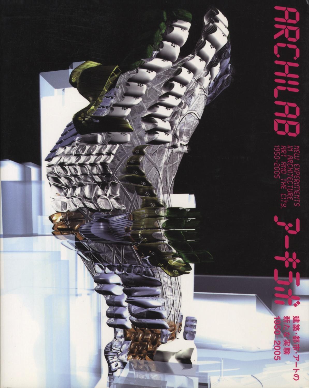 アーキラボ 建築・都市・アートの新たな実験 1950-2005