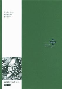 Ruchetta ルケッタ 鳩山郁子 限定BOX[image1]