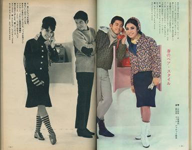 若い女性 1964年2月号[image3]