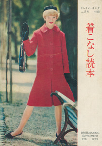 ドレスメーキング 2月号付録/DRESSMAKING STYLE BOOK FEBRUARY 1959