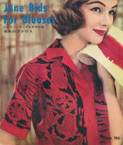 ドレスメーキング 6月号付録/DRESSMAKING STYLE BOOK JUNE 1961